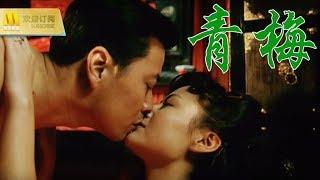 【 1080P Eng SUB】《青梅》小梅奋起反抗旧社会对女性的压迫 ,勇敢追求真爱 (杨婷婷 / 唐群 / 赵胜胜 / 郑仕明 主演)