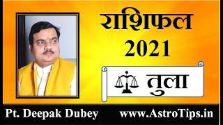 तुला राशिफल 2021 | Tula Rashifal 2021 by Pt Deepak Dubey