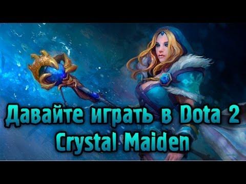 видео: Давайте играть в dota 2 - crystal maiden