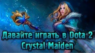 Давайте играть в Dota 2 - Crystal Maiden