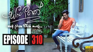 Sangeethe | Episode 310 26th June 2020 Thumbnail