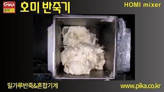 반죽기 제면기,반죽기 밀가루 반죽 & 혼합기계 …