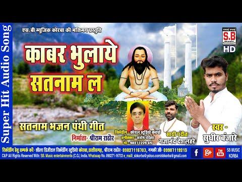 Kaabar Bhulaye Stnam La | Cg Panthi Song | Sushir Banjare | Chhattisgarhi Satnam Bhajan