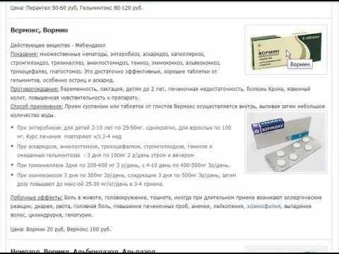 реальные средства от глистов которые вы можете приобрести в аптеках