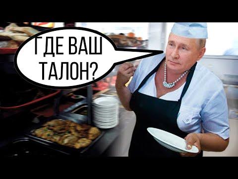 ПУТИН ВОЗВРАЩАЕТ СОВОК? Путин - бедность растет! (Ковёр)