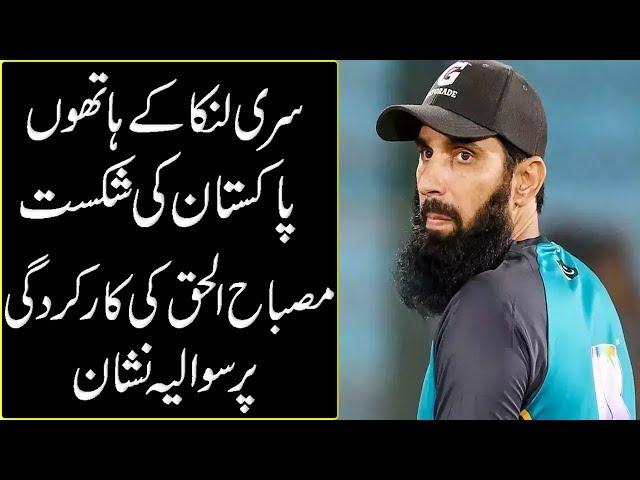 Question mark on Misbah-ul-Haq's performance | 9 News HD