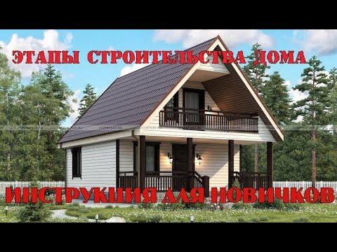 С чего начать строить дом. Этапы строительства