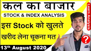 Best Intraday Trading Stocks for 13-August-2020 | Stock Analysis | Nifty Analysis | Share Market |