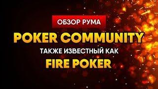 Обзор Poker Community ( Fire Poker ) , Новое Китайское приложение
