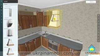 3D Конструктор кухонь