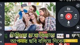 ভিডিওর মধ্যে কিভাবে আপনার ছবি বসিয়ে দিবেন | How To Add Photo In Any Video | Bangla Tech |
