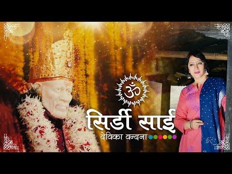 Shirdi Sai Bhajan | Om Sai Ram Bhajan | Devika Bandana