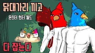 Monster Hunter:World  Chicken head [몬헌 닭머리]