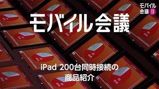 【モバイル会議II】 iPad 200台同時接続の映像