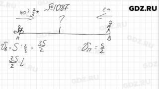 видео ГДЗ по математике 6 класс Зубарева, Мордкович