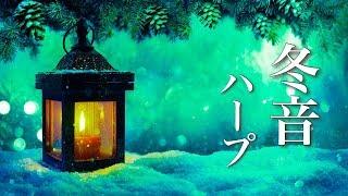 冬の癒し曲 リラックスBGM 冬の寒さに 暖かな音楽を MP3