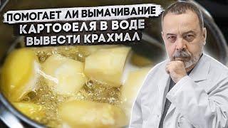Диетолог Алексей Ковальков. Картофель и снижение веса