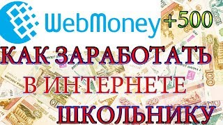 Заработок в интернете без вложений на лотерее midasbox
