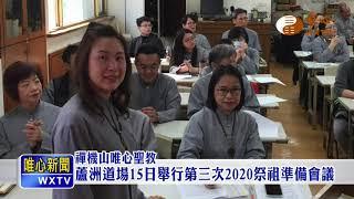 【唯心新聞74】| WXTV唯心電視台
