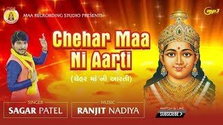CHEHAR MAA NI AARTI  || Sagar Patel || Maa Recoding Studio || Ranjit Nadiya ||