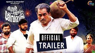Kuttanpillayude Sivarathri Trailer | Suraj Venjaramoodu, Biju Sopanam, Srindaa | Jean Markose | HD