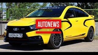 «Автоваз» Представил Седан Lada Vesta Sport