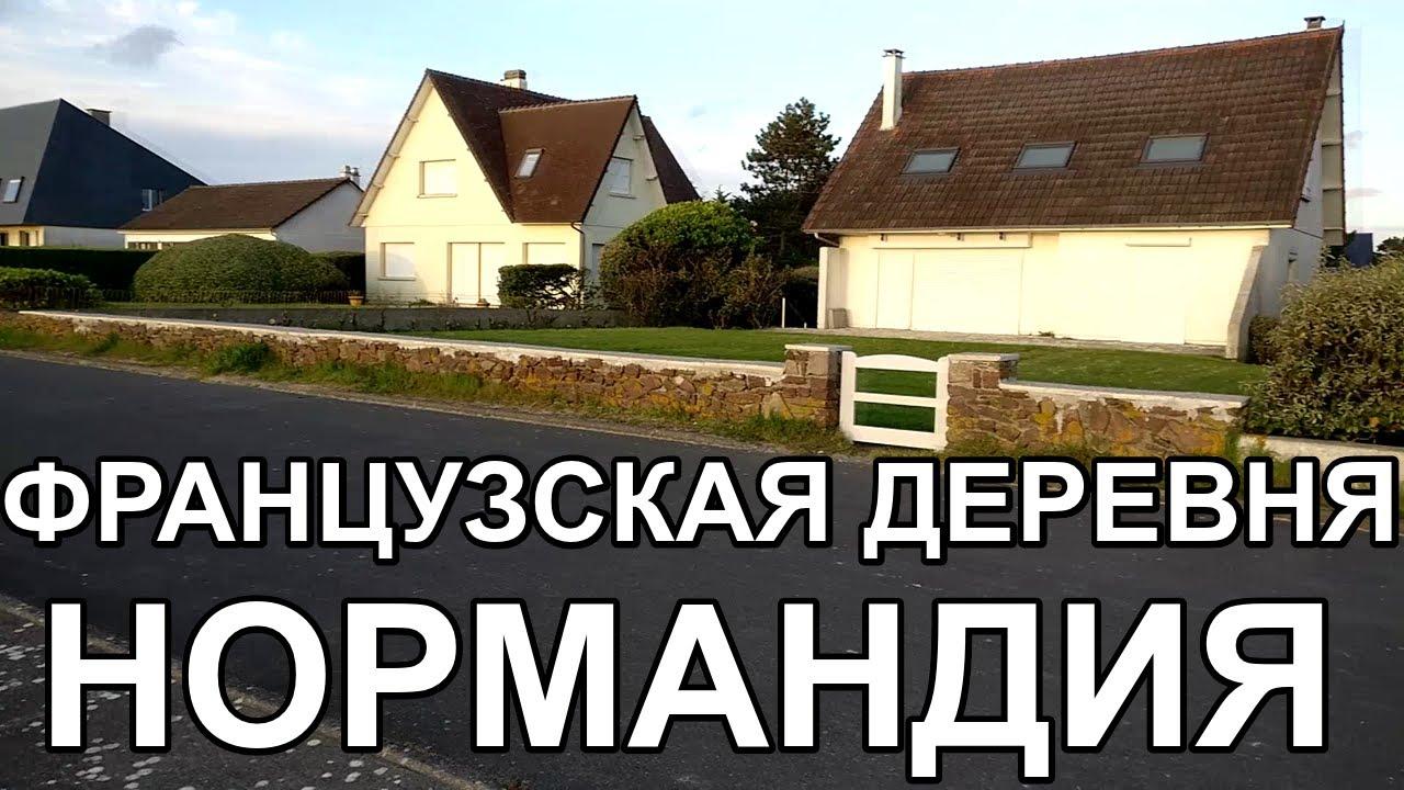 VLOG ★ ФРАНЦУЗСКАЯ ДЕРЕВНЯ В НОРМАНДИИ