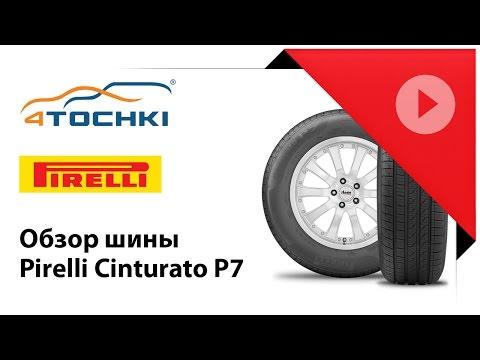 Летние шины Pirelli P7 Cinturato - 4 точки. Шины и диски 4точки - Wheels & Tyres 4tochki