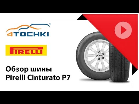 Обзор шины Pirelli P7 Cinturato