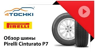 Летние шины Pirelli P7 Cinturato - 4 точки. Шины и диски 4точки - Wheels & Tyres 4tochki(Летние шины Pirelli P7 Cinturato. Обзорный видеоролик о технологических особенностях летней автошины Pirelli P7 Cinturato..., 2013-05-29T11:03:40.000Z)