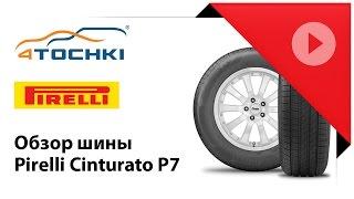 Летние шины Pirelli P7 Cinturato - 4 точки. Шины и диски 4точки - Wheels & Tyres 4tochki(, 2013-05-29T11:03:40.000Z)