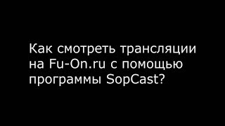 Онлайн-трансляции футбола на Fu-On.ru