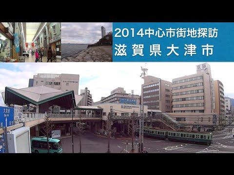 2014中心市街地探訪020・・滋賀県大津市