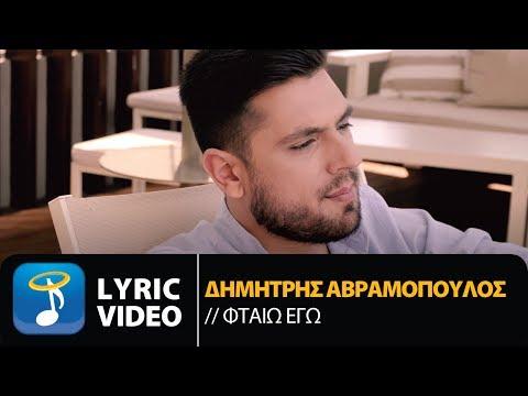 Δημήτρης Αβραμόπουλος - Φταίω Εγώ | Dimitris Avramopoulos - Ftaio Ego (Official Lyric Video HQ)