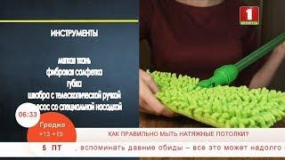 ТОП-5 советов по чистке натяжных потолков