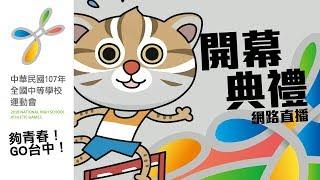 107全中運::開幕典禮::全國中等學校運動會在台中 網路直播