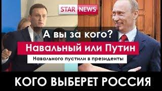 НАВАЛЬНЫЙ идет на выборы! Кого выберешь ты? Россия 2017