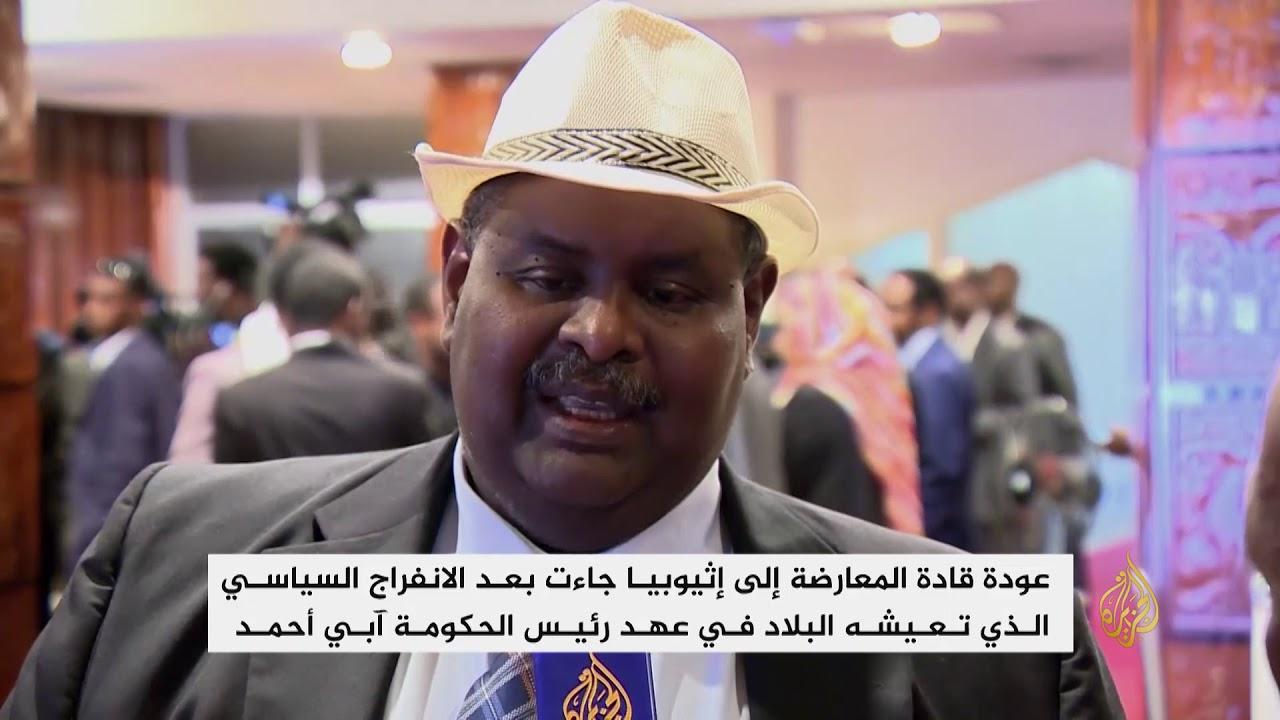 الجزيرة:إثيوبيا.. عودة قادة العفر المعارضين بعد عقدين بالمنفى