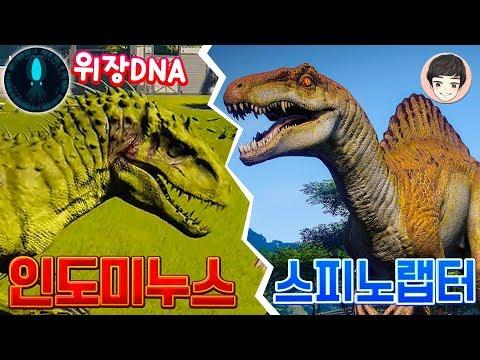 [EP.09] 혼종 스피노랩터와 위장 인도미누스! 최강공룡은? [쥬라기월드 에볼루션]