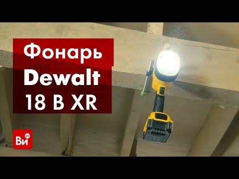 Обзор фонаря Dewalt 18 В XR