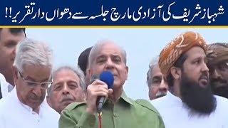Shahbaz Sharif Speech In Azadi March Jalsa | 1 Nov 2019
