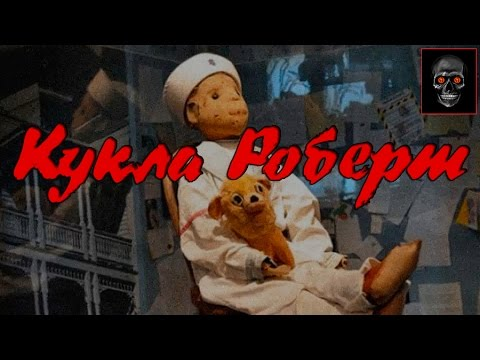 Кукла чаки 2 смотреть онлайн невеста чаки кукла роберт 2015 ужасы про кукол убийц