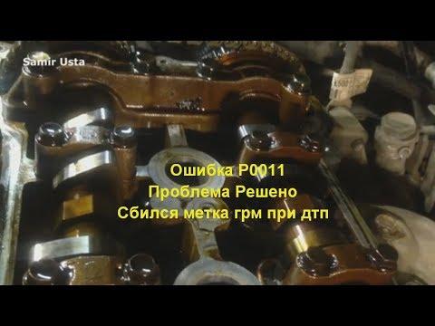 Ошибка P0011 Kia Rio , проблема решено, сбился метка цепи грм, при дтп  #SamirUsta