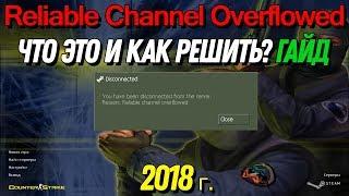 Как решить и исправить ошибку Reliable Channel Overflowed в CS 1.6