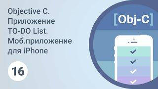 Objective C. Додаток TO-DO List. Налаштування видалення повідомлень. Урок 16 [GeekBrains]