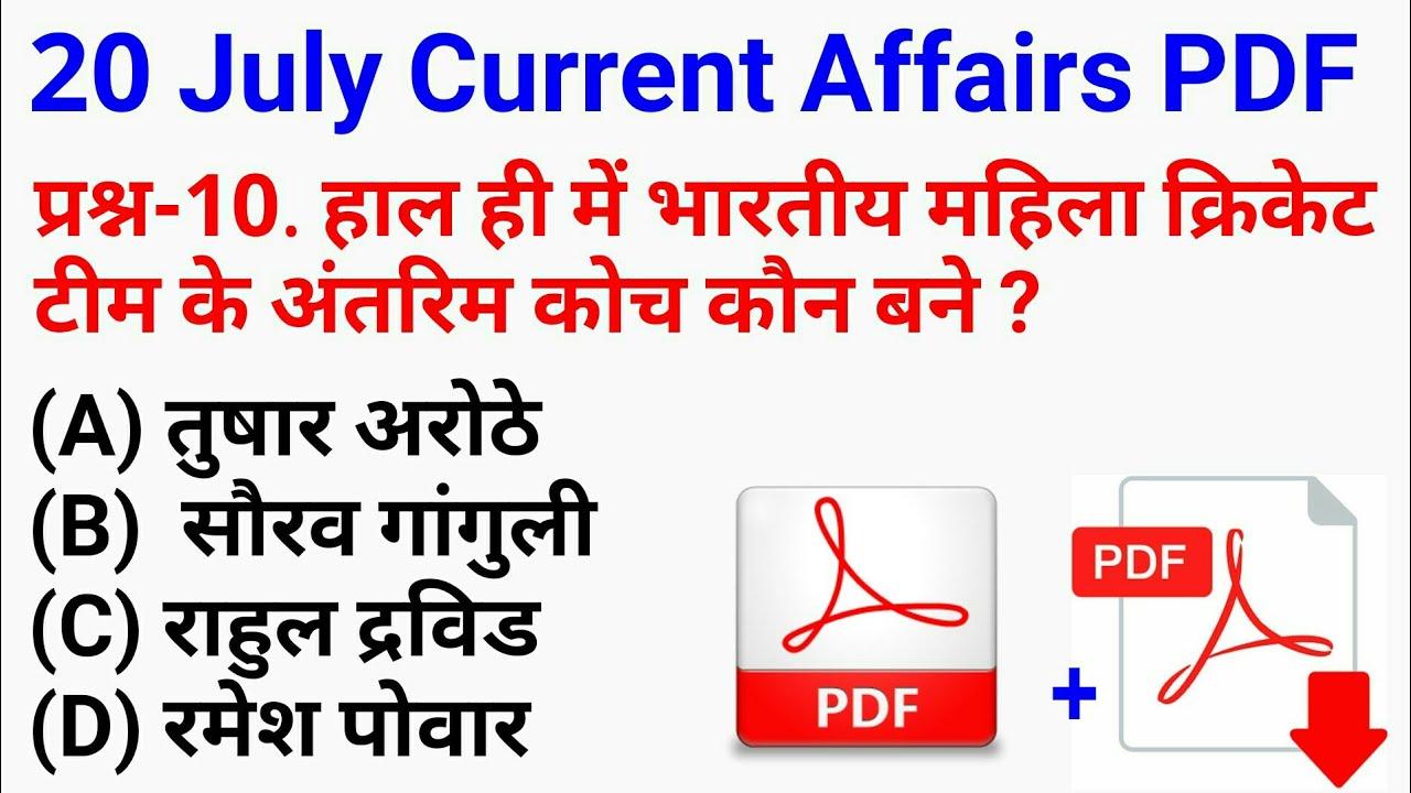 free current affairs 2018 pdf