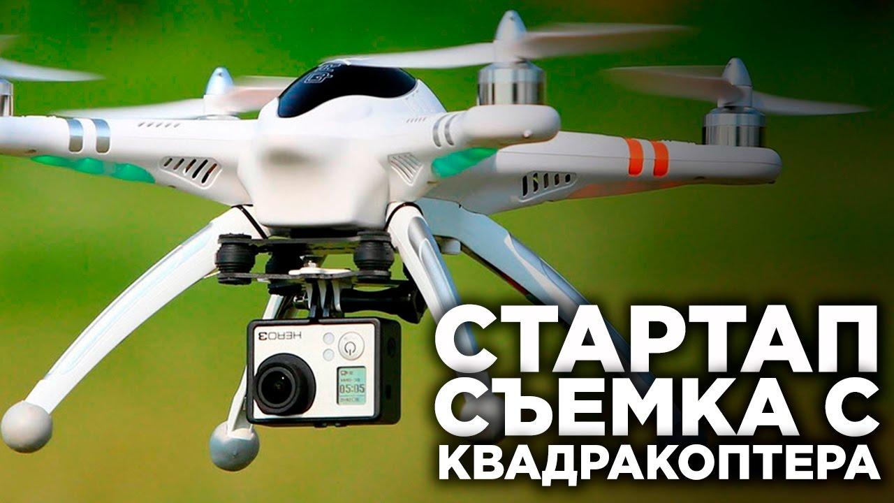 Квадрокоптер для свадебной видеосъемки колпак на камеру phantom оригинал от производителя