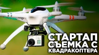 СТАРТАП: Съемка Видео с Квадрокоптера - Стоит Ли начинать Этот Бизнес? Бизнес Идеи [Ответ На Вопрос]