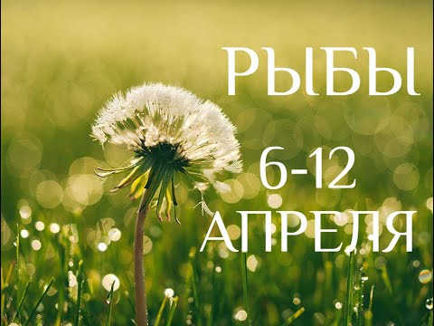 РЫБЫ♓❤. Таро-прогноз 6-12 апреля. Гороскоп Рыбы/Tarot Horoscope Pisces✨ © Ирина Захарченко.