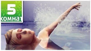 The Sims 4 || 5 КОМНАТ - УТОПЛЕННИК